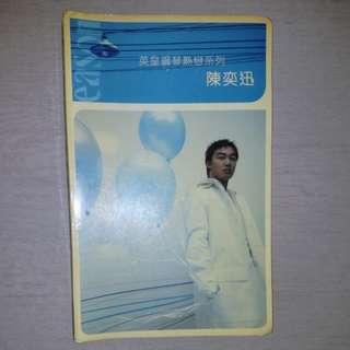 陳奕迅鋼琴熱戀系列琴譜