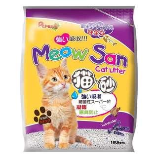 Meow San Cat Litter (Lavender)