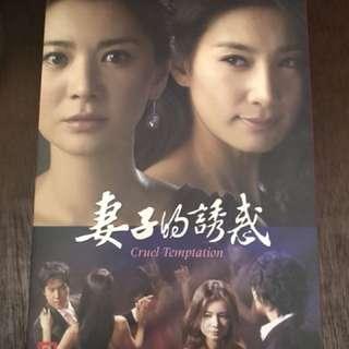 Korean Drama - 妻子的诱惑