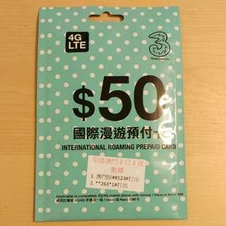 3 $50 澳門漫遊預付卡