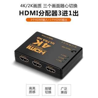 歐騰高清HDMI切換器3進1出電腦4K接頭三進一出高清電視視頻分配器