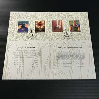 China Stamp - T105 中国残疾人 邮折 Booklet 中国邮票 1985