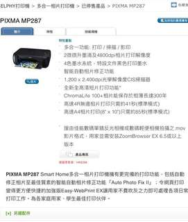 Pixma MP287 printer