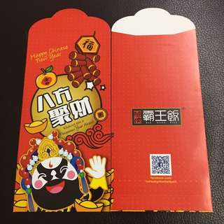 Bar Wang Rice red Packet Angpow Hong Bao 2018