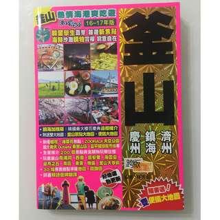 熱情海港爽吃遊 Easy Go! 釜山 16-17年版 二手