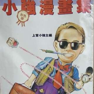 小強漫畫集第32期,內附拉頁巨型海報,上官小強主編,輯錄甘小文同利志達作品,玉郎圖書1988年出版