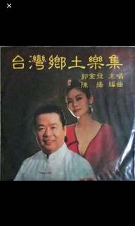 郭金发,乡土乐集,黑胶唱片。