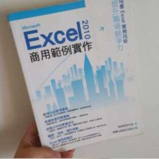 Excel 2010商用範例 #出清課本