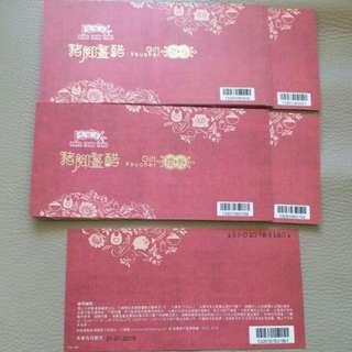 鴻福堂豬腳薑醋禮券禮卡裝連禮封 (4張)