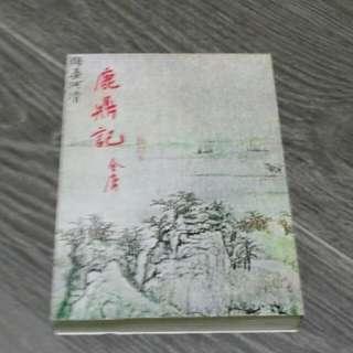 鹿鼎記 WuXia XiaoShuo