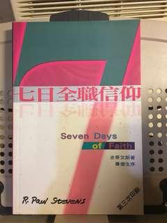 基督教書籍:七日全職信仰