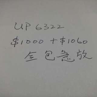UP6322 全包轉名