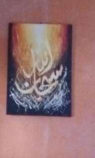 Lukisan tulisan khat