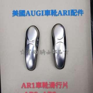 🚚 ☆宥鈞騎士部品☆美國 AUGI 車靴 滑行鐵塊 配件適用於ARI  AR2  AR3 這3款車靴
