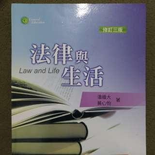 🚚 法律與生活