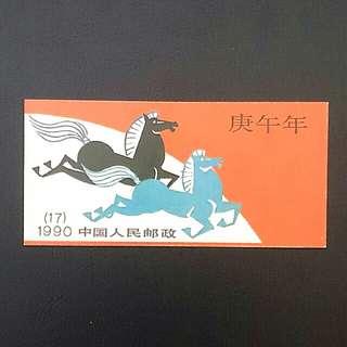 🚚 T146庚午年馬小冊的