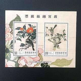 故宮緙絲郵票