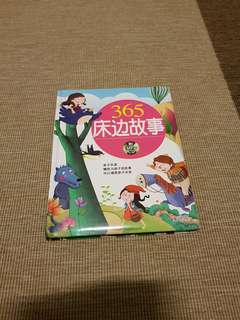 床边故事 Bedtime stories (Chinese)