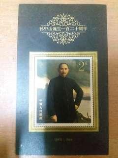 孫中山誕生120周年紀念郵票 1986年出版