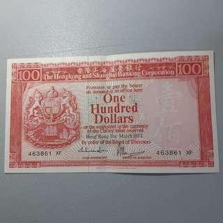 1977年 匯豐銀行 壹百