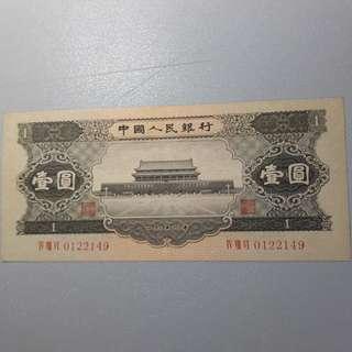 1956年 中國人民銀行 壹圓