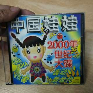 CD 曾经很流行歌曲~中国娃娃