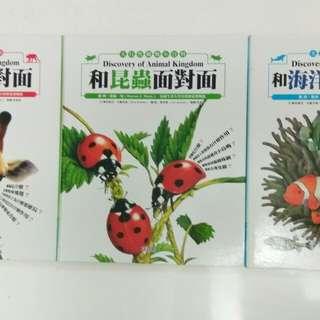 圖書 幼兒 兒童 與動物 昆蟲 海洋動物面對面