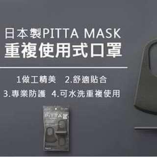 可洗口罩黑色(一包三個)