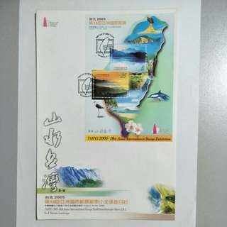 Taiwan FDC Landscape