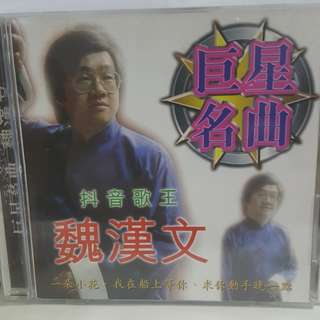Cd chinese 魏汉文
