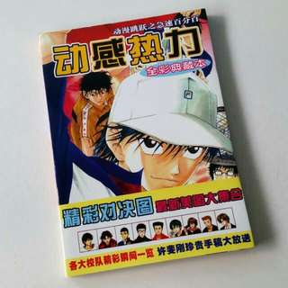Prince of Tennis Illustration Book