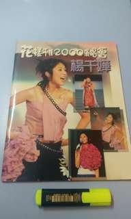楊千嬅 花樣千嬅2000演唱會一本约25頁