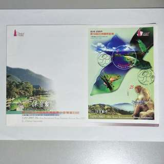 Taiwan FDC Conservation
