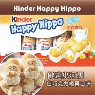 現貨+預購【香港代購】 香港 Kinder Happy Hippo健達開心河馬巧克力 超狂優惠代購 3/24回台
