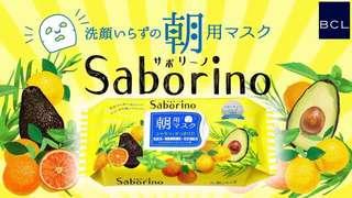Saborino - New Popular Japanese Facial Sheet Mask for Busy Morning