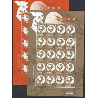 2017 Taiwan Lunar Stamp - Rooster