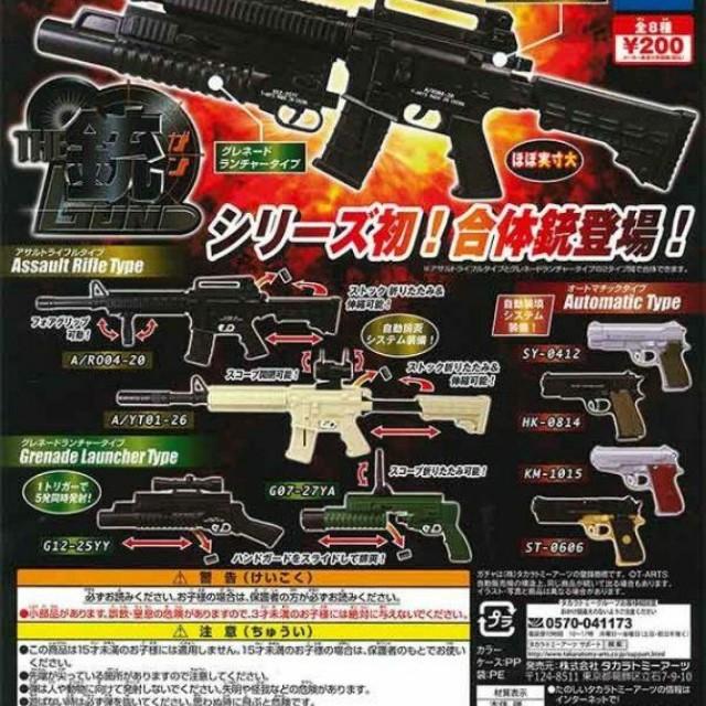 槍26~單賣整套賣