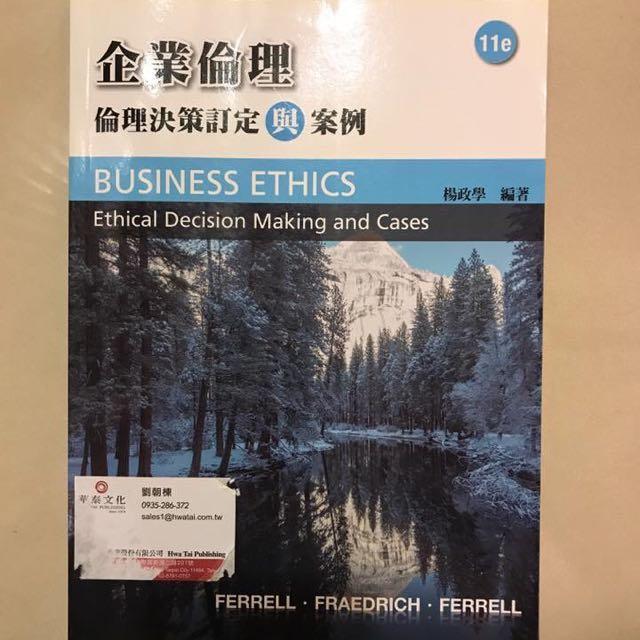 企業倫理-倫理決策訂定與案例