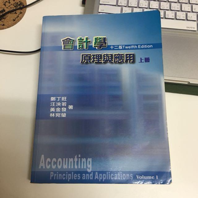 會計學 原理與應用上冊