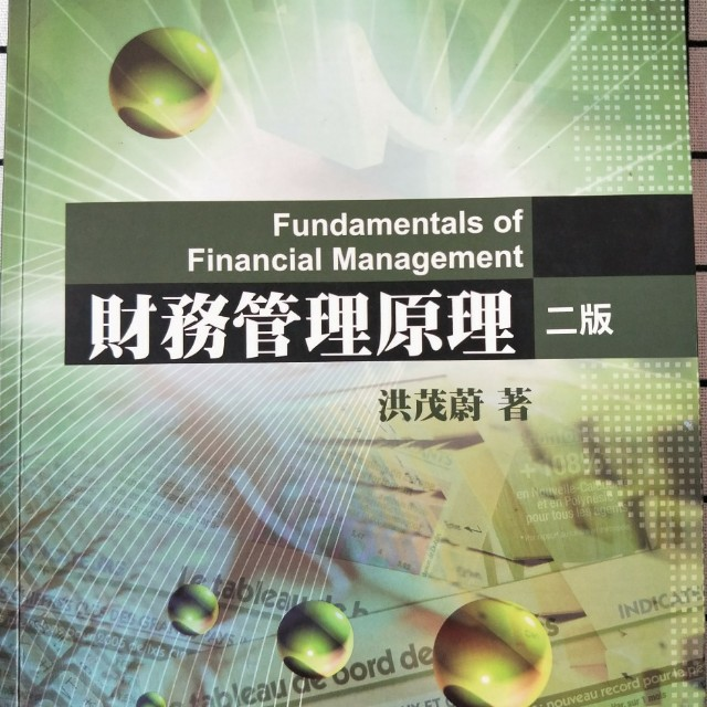 二手書 財務管理原理 洪茂蔚著 雙葉書廊 #出清課本