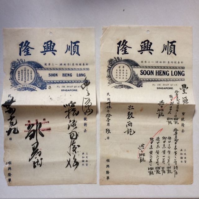 Old Vintage Document Singapore S Old Invoice With Chinese - Invoice in chinese