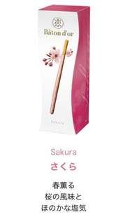 日本直送 baton d or 櫻花味 期間限定呀