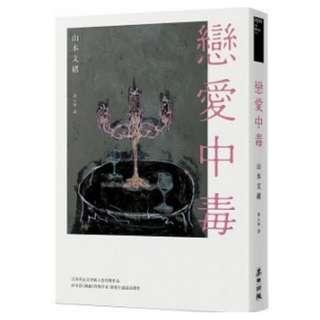(省$21)<20180209 出版 8折訂購台版新書> 戀愛中毒, 原價 $107, 特價 $86