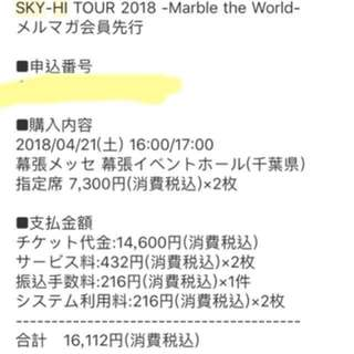 日高光啓 SKY-HI TOUR 2018 -Marble the World- 千葉場live 門票 2連