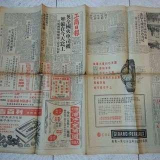 1967年12月2日,殘舊爛報紙2張 老香港懷舊物品古董珍藏
