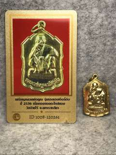 LP Koon Of Wat Bahn Rai BE2536 Gold Plated Rian with DDPhra Card