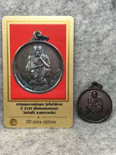 LP Koon Of Wat Bahn Rai BE2538 Rian with Hanuman and DDPhra Card.