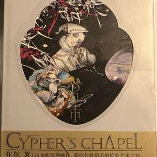 Cipher's Chapel 年年畫集