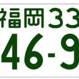 Japanese car plate