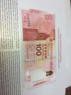 中銀紀念鈔票